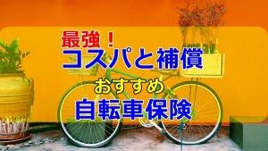 自転車保険が義務化になり入るべき安くておすすめの保険とは