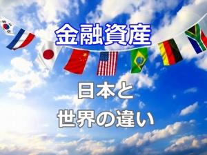 日本と世界の金融資産の違い
