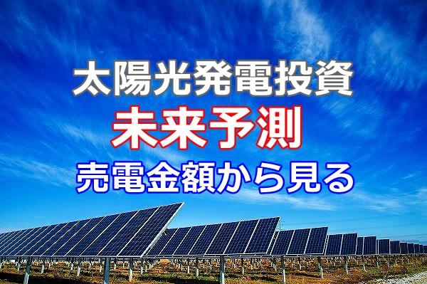 太陽光発電投資の将来性は?売電金額の推移から見る未来予測