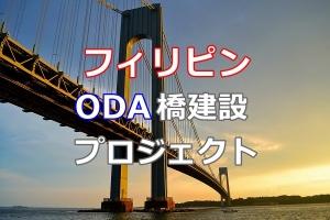 発展途上国フィリピンでのODA橋建設プロジェクトの活動内容