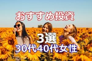 投資初心者の30代40代独身女性へおすすめ資産運用3選