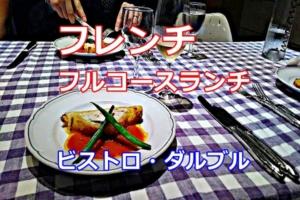 恵比寿でオフショア仲間とスペシャルフルコースランチを楽しみました
