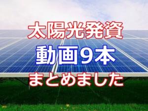 太陽光発電投資ってどうなの?9本の動画でまとめました