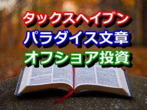 パラダイス文章とは?パナマ文章との違いを理解するおすすめ本